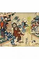 歌川国芳 奇と笑いの木版画