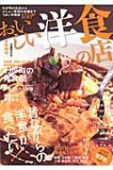 おいしい洋食の店 首都圏版 ぴあmook