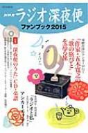 ラジオ深夜便ファンブック 2015 ステラMOOK