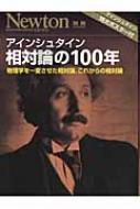 アインシュタイン 相対論の100年 ニュートン別冊
