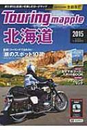 ツーリングマップル 北海道