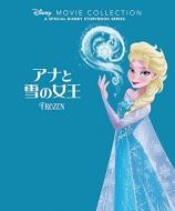 アナと雪の女王 ディズニー名作ムービーコレクション