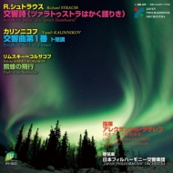 R.シュトラウス:ツァラトゥストラはかく語りき、カリンニコフ:交響曲第1番、リムスキー=コルサコフ:熊蜂の飛行 ラザレフ&日本フィル