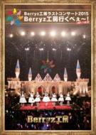 Berryz工房ラストコンサート2015 Berryz工房行くべぇ〜!(6Blu-ray +2CD +写真集)【Completion Box】