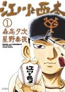 江川と西本 1 ビッグコミックスペリオール