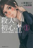 殺人初心者 民間科学捜査員・桐野真衣 1 Nemuki+コミックス