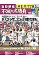 Dvd映像で蘇る高校野球 不滅の名勝負 Vol.9 分冊百科シリーズ