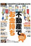 不動産でお金持ち 日経ホームマガジン
