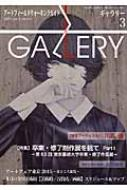 ギャラリー アートフィールドウォーキングガイド 2015 Vol.3