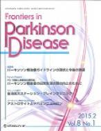 Frontiers In Parkinson Disease Vol.8 No.1 2015