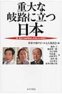 重大な岐路に立つ日本 今、私たちは何をしたらいいのか!