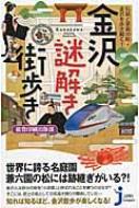 伝統と革新の町・金沢を歩き解く!金沢謎解き街歩き じっぴコンパクト新書
