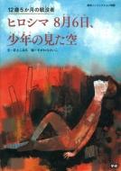 ヒロシマ 8月6日、少年の見た空 12歳5か月の戦没者 戦争ノンフイクション物語