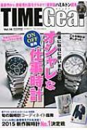 Timegear Vol.14 Cartop Mook