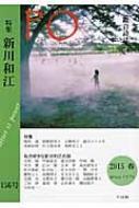Po 総合詩誌 156号(2015春)