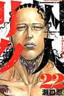 囚人リク 22 少年チャンピオン・コミックス