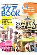 イケアbook Vol.10 ムサシムック