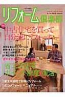 リフォーム倶楽部 146号