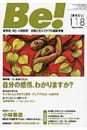 季刊ビィ 依存症・ac・人間関係…回復とセルフケアの最新情報 118号(March 2015