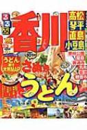 るるぶ香川高松琴平直島小豆島 '16 るるぶ情報版