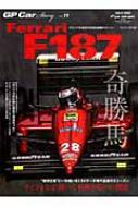 Gp Car Story Ferrari F187 Vol.11 サンエイムック