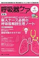 呼吸器ケア 13-4