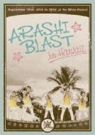 ARASHI BLAST in Hawaii 【DVD通常盤】
