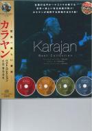世界一美しい音楽 カラヤン ベスト・コレクション CD BOOK