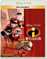 Mr.インクレディブル MovieNEX[ブルーレイ+DVD]