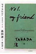 マイ・フレンド 高田渡青春日記1966−1967