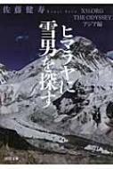 ヒマラヤに雪男を探す X51.ORG THE ODYSSEY アジア編 河出文庫