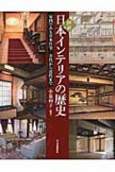 図説 日本インテリアの歴史 室内でみる日本住宅 古代から近代まで ふくろうの本