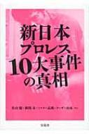 新日本プロレス10大事件の真相