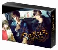 ウロボロス 〜この愛こそ、正義。 DVD-BOX