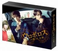 ウロボロス 〜この愛こそ、正義。 Blu-ray BOX