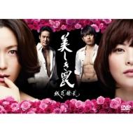 美しき罠〜残花繚乱〜DVD-BOX