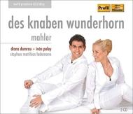 歌曲集『子供の魔法の角笛』全24曲版 ダムラウ、パレイ、ラーデマン(2CD)