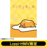 【Loppi・HMV限定】「ぐでたまあにめ」ランチトートセット付