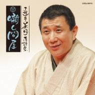 三遊亭兼好落語集 噺し問屋 悋気の独楽 / 陸奥間違い