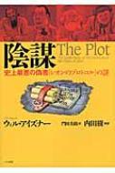 陰謀 史上最悪の偽書『シオンのプロトコル』の謎