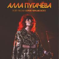 Ispolnyaet Chernavskogo (Alla Pugachova Sings Song