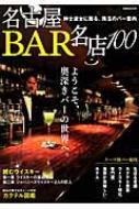 名古屋bar名店100 ぴあmook中部
