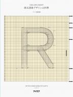 欧文書体デザインの世界 IDEA DOCUMENT