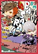 まめ戦国BASARA4 2 電撃コミックスEX