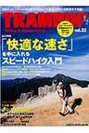 トランピン Vol.22 Chikyu-maru Mook