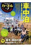 カーネル 車中泊を楽しむ雑誌 Vol.24 Chikyu-maru Mook