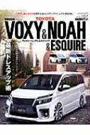 トヨタノア & ヴォクシー & エスクァイア Style Rv ニューズムック