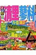 るるぶ清里 蓼科 八ヶ岳 諏訪 '16 るるぶ情報版