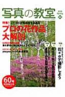 写真の教室 No.60 日本カメラmook