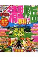 まっぷる清里・八ヶ岳 蓼科 '16 マップルマガジン